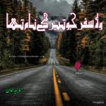 Wo Safar Jo Tery Naam Tha Novel by Anabia Khan | Best Urdu Novels