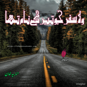 Wo Safar Jo Tery Naam Tha Novel by Anabia Khan
