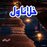 Khula by Anabia Khan Rude Hero Forced Marriage Novel | Best Urdu Novels
