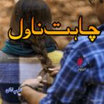 Chahat Novel by Anabia Khan Complete Pdf | Best Urdu Novels