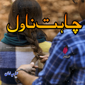 Chahat Novel by Anabia Khan Complete Pdf