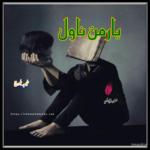 Yaar e Man Novel by Laiba Baloch Complete Pdf | Best Urdu Novels