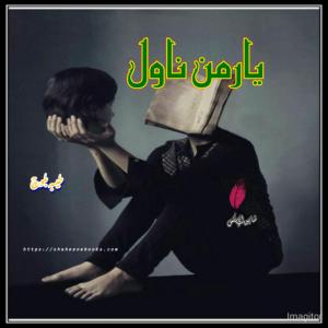 yaar e Man Novel by Laiba Baloch Complete Pdf