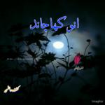 Anokha Chand Novel by Kashaf Complete PDF   Best Urdu Novels