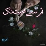 Tum Se Mohabbat Tak Novel by Nageen Khan | Best Urdu Novels