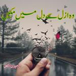 Woh Azal Se Dil Mein Makeen by Rajput Aqsa | Best Urdu Novels