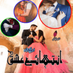 Inteha e Ishq Complete Novel by Areej Shah | Areej Shah Novel Inteha e Ishq