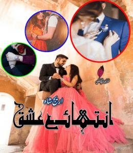 Inteha e Ishq Complete Novel by Areej Shah