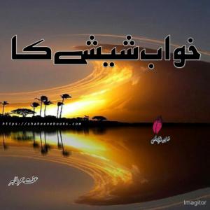 Khawab Sheeshy Ka by Iffat Sehar