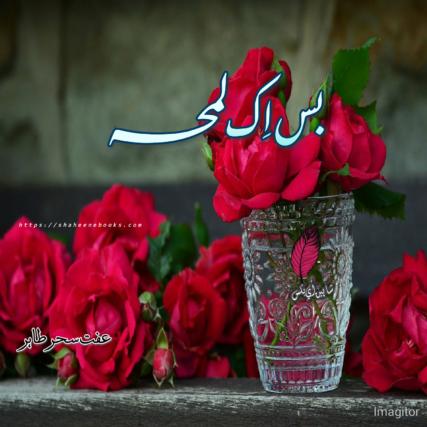 Bas Ik Lamha Novel by Iffat Sehar Tahir