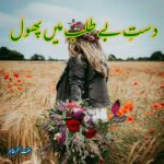 Dust e Betalab Main Phool Novel by Effat Sehar | Best Urdu Novels