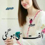Ulfat Si Ho Gai Novel Pdf | Best Urdu Novels | Iffat Sehar Tahir Novels