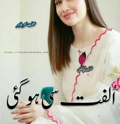 Ulfat Si Ho Gai Novel Pdf