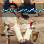 Mere Hamdam Mere Dost Novel | Best Urdu Novels | Iffat Sehar Tahir Novels