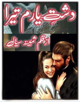 Dasht e Yaram Tera Novel | Dasht E Yaram Tera By Samina Seyal