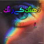 Dhanak K Rang | Best Urdu Novels | Iffat Sehar Tahir Novels