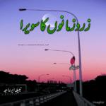 Zard Zamano Ka Sawera Novel | Best Urdu Novels