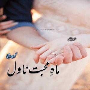 Mah e Mohabbat by Kiran Rafique-min