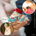 Novel Bas Tu Hi Piya | Amreen Riaz Novel | Best Urdu Novels