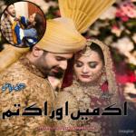 Ek Main Or Ek Tum Novel by Tanzeela Riaz   Best Urdu Novels