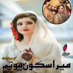 Mera Sukoon Ho Tum Novel by Meerab Hayat | Best Urdu Novels