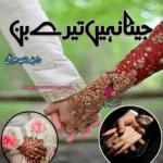 Jeena Nahee Tere Bin Novel by Raheela Bint e Mehr Ali | Best Urdu Novels