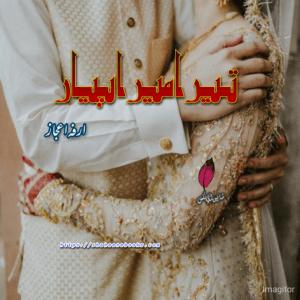 Pyar Novel