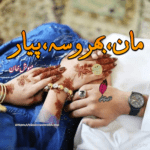 Maan Bharosa Pyar Novel by Mehwish Khan   Best Urdu Novels