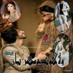 Wo Hoye Meharban by Zeenia Sharjeel | Zeenia Sharjeel Novels