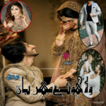 Wo Hoye Meharban by Zeenia Sharjeel   Zeenia Sharjeel Novels