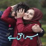 Mujhe Haq Hai Novel by Ashaa | Romantic Novels| Best Urdu Novels