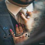 Mah e Mohabbat Novel   Kiran Rafique Novel   Best Urdu Novels