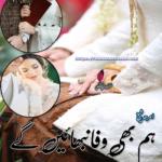 Ham Bhi Wafa Nibhaen Gain Novel by Amraha Sheikh | Best Urdu Novels