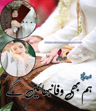 Ham Bhi Wafa Nibhaen Gain Novel