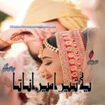Yeh Tera Mera Nata Novel by Sabas Gul | Best Urdu Novels