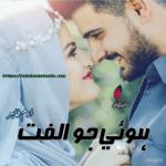 Hui Jo Ulfat Novel by Irum Tahir | Best Urdu Novels