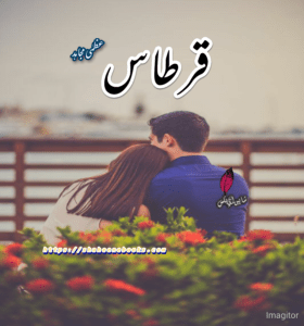 Qirtas Novel by Uzma Mujahid