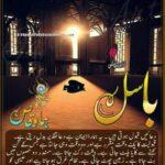 Basil Novel by Huma Waqas | Best Urdu Novels