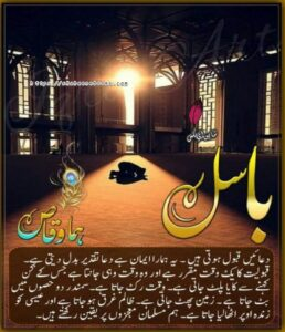 basil novel by huma waqas