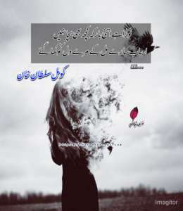 Sad poetry   Sad Quotes   Quotes by Komal Sultan Khan