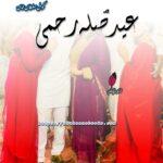 Eid Sila Rehmi Afsana by Komal Sultan Khan | Eid Novels | Best Romantic Novels