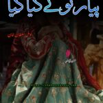 Pyar Tune Kya Kiya Novel by Komal Sultan Khan | Best Urdu Novels