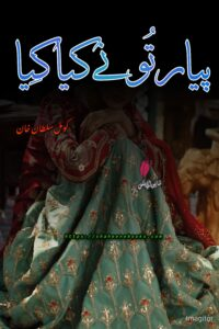Pyar Tune Kya Kiya Novel