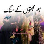 Hum Mohabbaton Ke Sung Novel by Tehreem Fatima | Best Urdu Novels