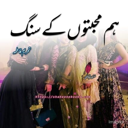 Hum Mohabbaton Ke Sung Novel by Tehreem Fatima