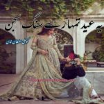 Yeh Eid Tmhary Sang Sajan by Komal Sultan Khan | Eid Novels | Best Romantic Novels