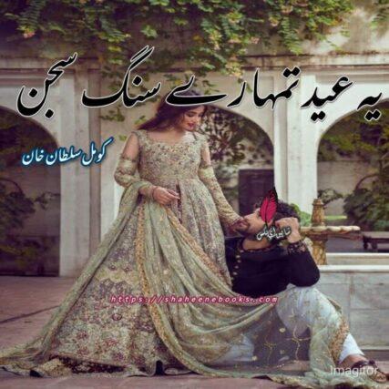 Eid Novels
