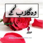Wo Gulab Lamhe Novel by Komal Sultan Khan | Best Urdu Novels
