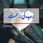 Rab Ki Rehmat Afsana by Komal Sultan Khan | Best Urdu Novels