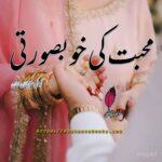 Mohabbat Ki Khubsoorti Afsana by Komal Sultan Khan | Romantic Urdu Novels